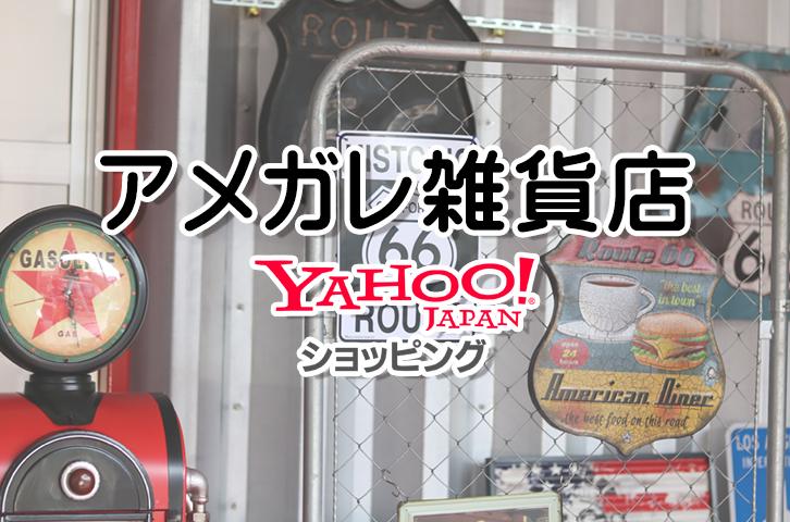 アメガレ雑貨店. - Yahoo!ショッピング - ネットで通販、オンラインショッピング