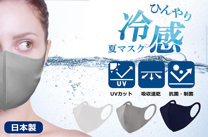 redbee(レッドビー) 雑貨・アパレル・アクセサリー・オリジナル商品 接触冷感マスク 夏マスク クールマスク UVカット 消臭 吸水速乾 日本製 N3pure加工