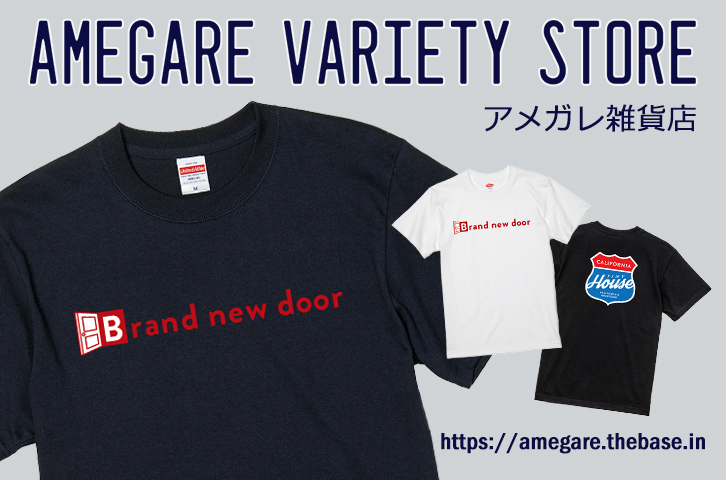 AMEGARE VARIETY STORE